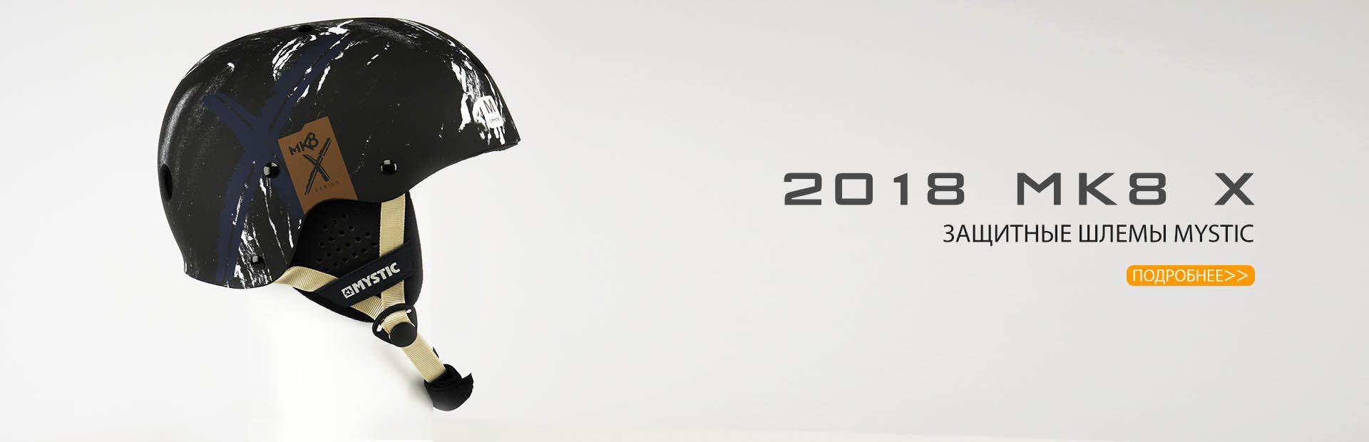 Защитные шлемы для вейкбординга и кайтсерфинга