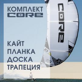 """Кайт-комплект """"CORE maxi"""""""