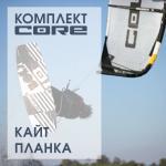 "Кайт-комплект ""CORE mini1"""
