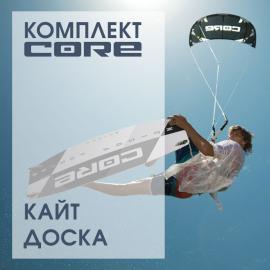 "Кайт-комплект ""CORE mini2"""
