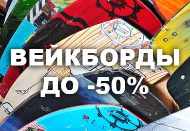 Скидки на вейкборды до -50%