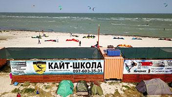 Кайт школа Windrider-Киев